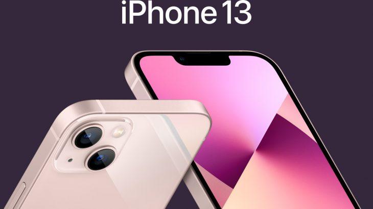 iPhone を買い替えるなら必見!iPhone13シリーズのスペック・特徴は?